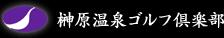 榊原温泉ゴルフ倶楽部 ブログ